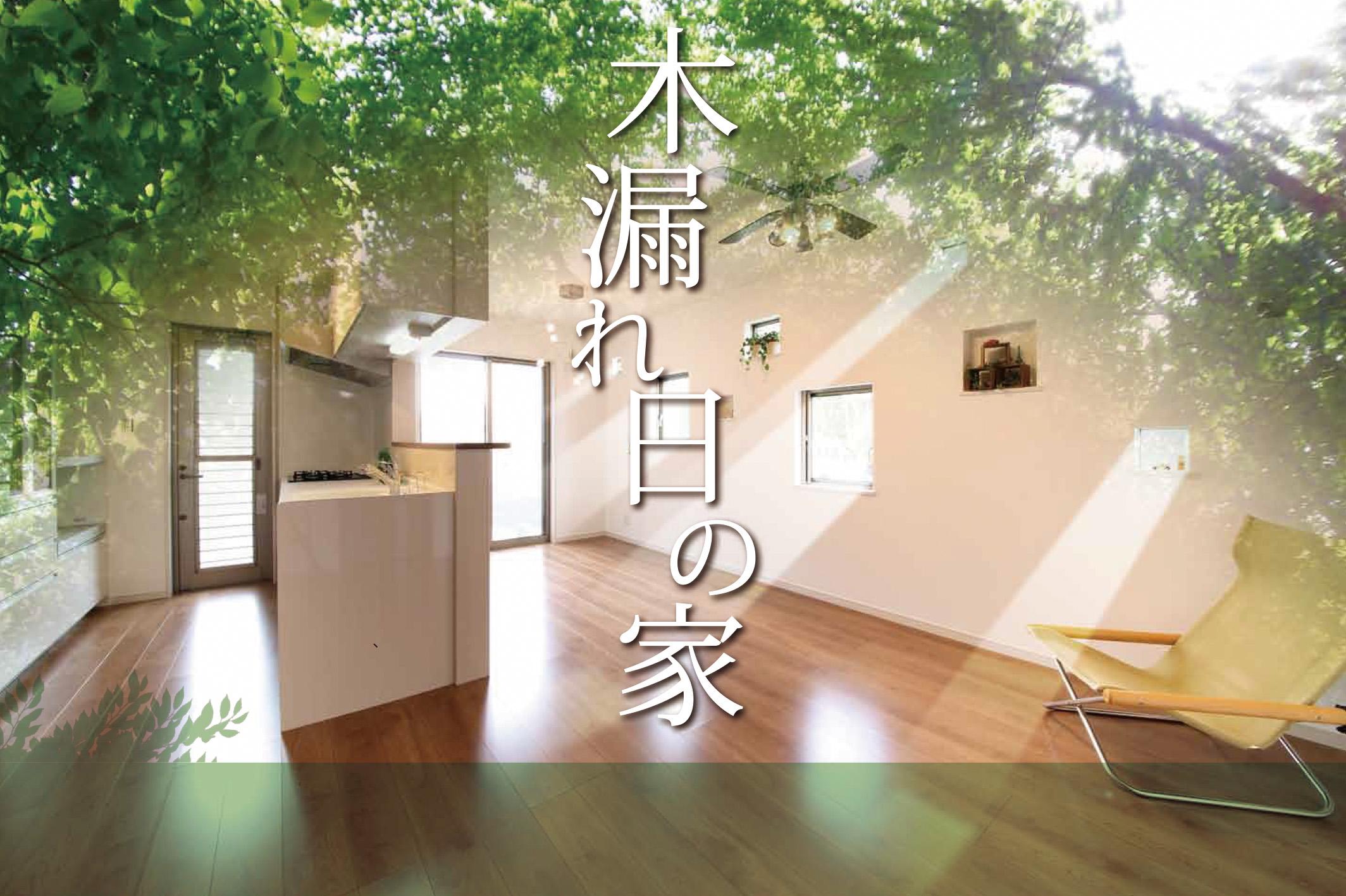 木々のような木漏れ日を巧みな建築デザインによって、心地よい自然を体感。