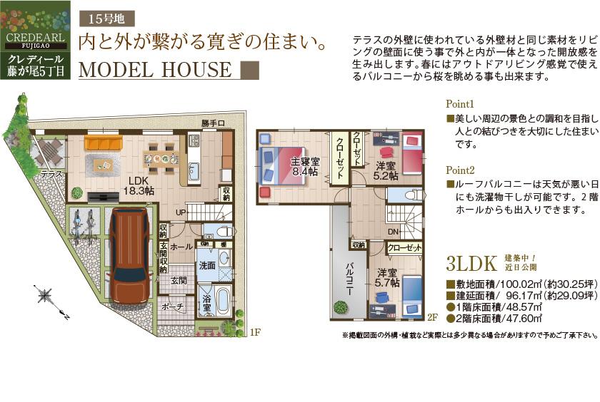 15号地モデルハウスのプラン図