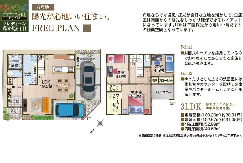 注文住宅対応区画の6号地参考プラン図