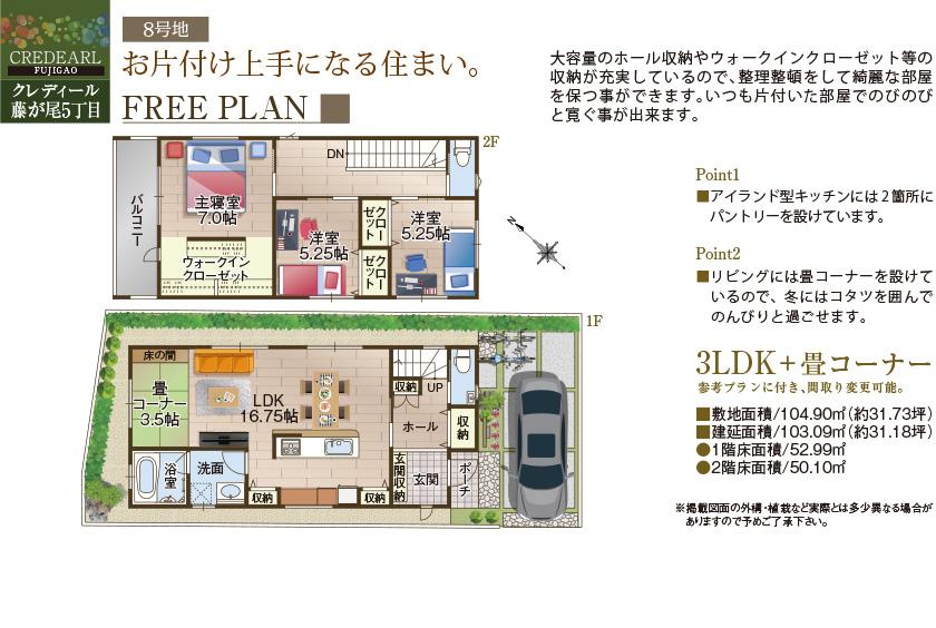 注文住宅対応区画8号地の参考プラン図
