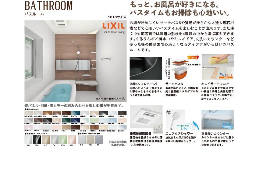 お掃除の負担も軽減できる快適さにこだわったバスルーム。