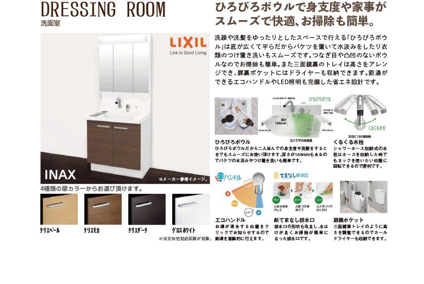 使いやすさが実感できるひろびろボウルがある洗面化粧台。