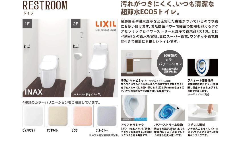 汚れが付きにくい、家計にも優しい超節水ECO5トイレ。