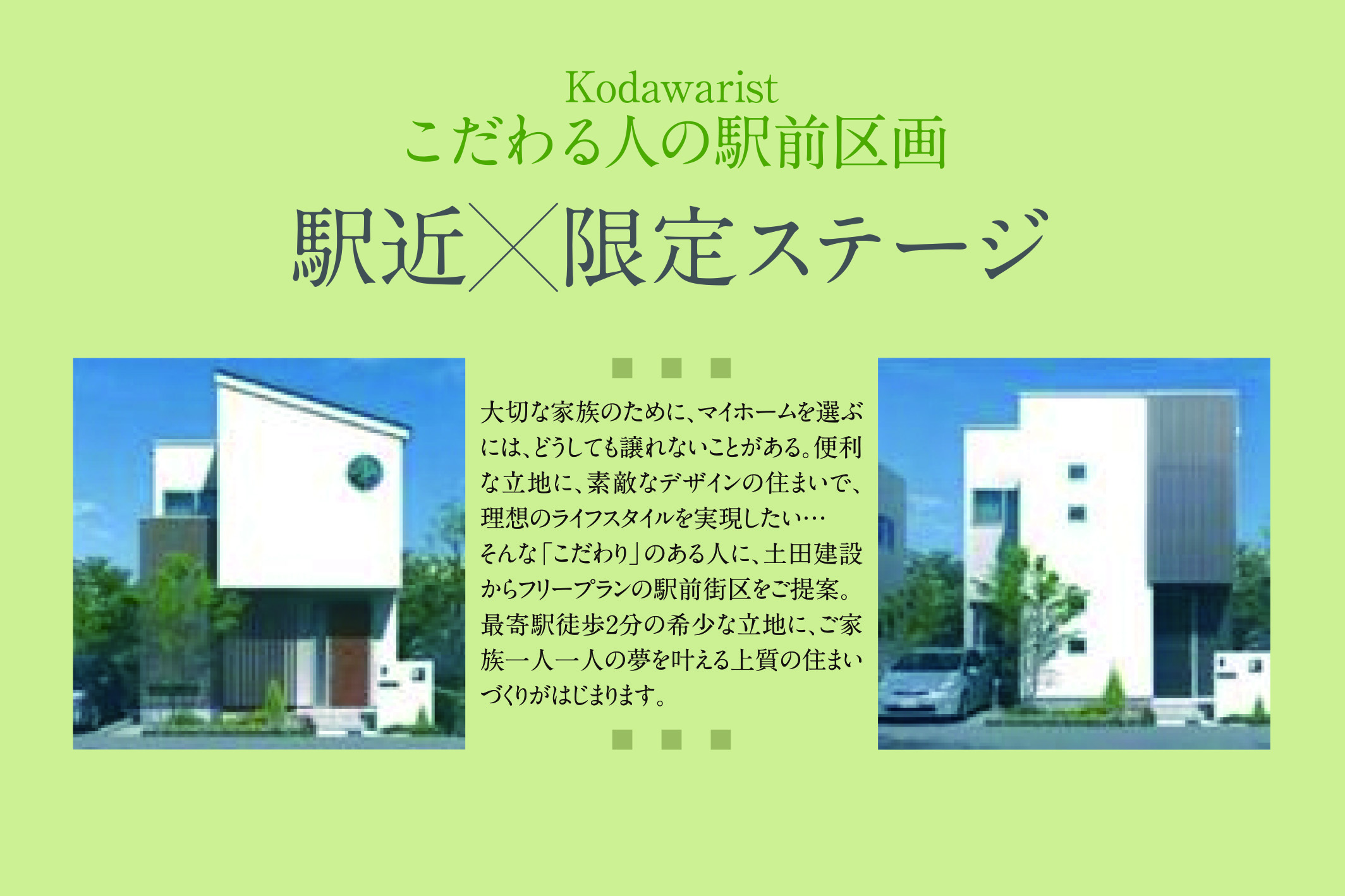 駅前で叶える限定3区画の注文住宅対応区画。